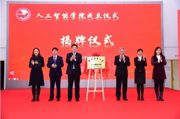 北京邮电大学人工智能学院揭牌成立