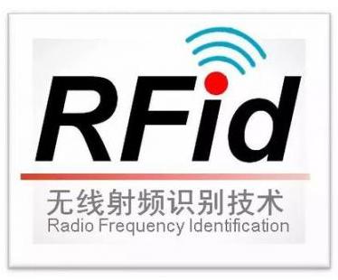 RFID的应用风险有哪一些