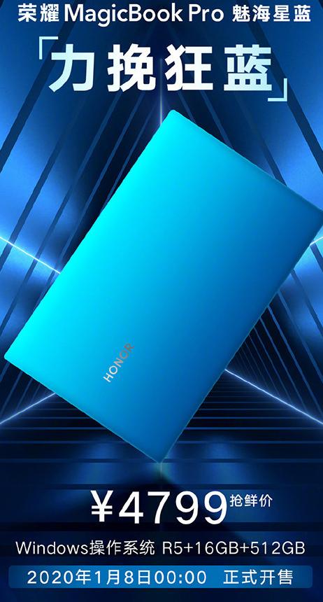 荣耀MagicBook Pro魅海星蓝版正式开售售价为4799元