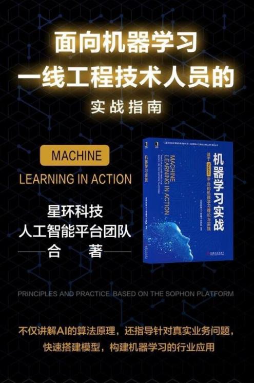 《机器学习实战-基于Sophon平台的机器学习理论与实践》现已问世