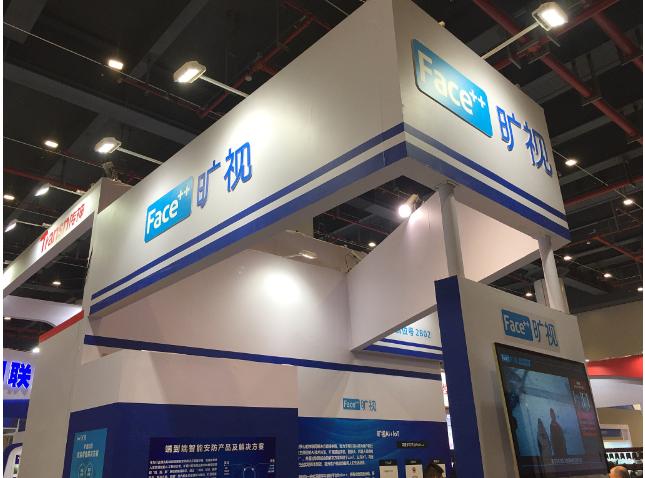 旷视科技申请在香港证券交易所上市已获批准