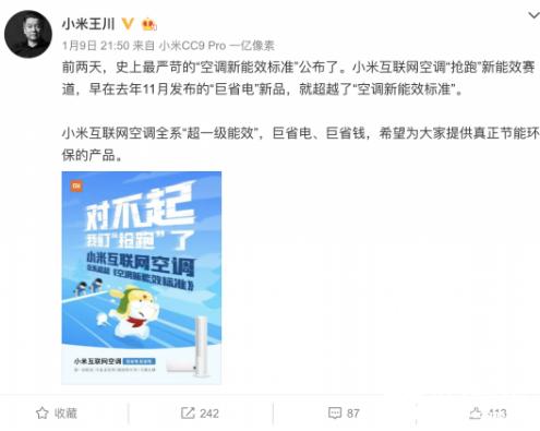 """小米在新能效赛道上""""抢跑"""" 率先发布了""""超一级能..."""