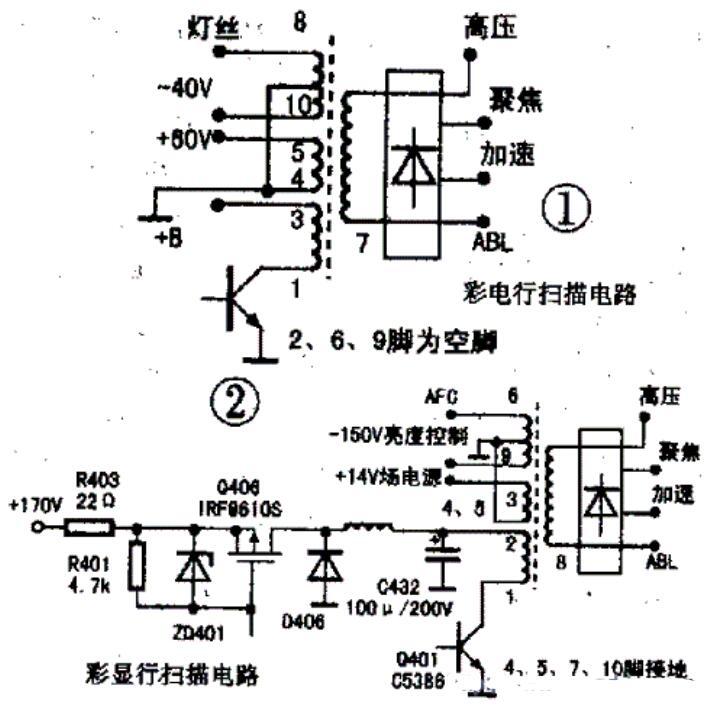 彩电行输出变压器怎样代换