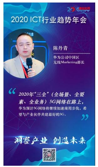 2020年华为将努力推进三全5G发展