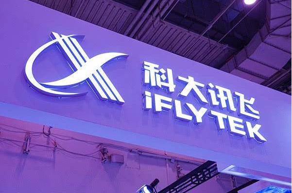 科大讯飞主力资金净流入额高达7.34亿元,位居榜首