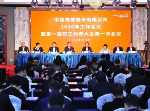 中国铁塔2019年取得的各项工作成绩总结