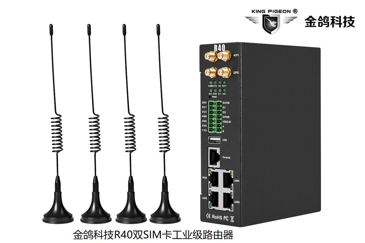 金鸽科技发布R40 多功能4G工业路由器