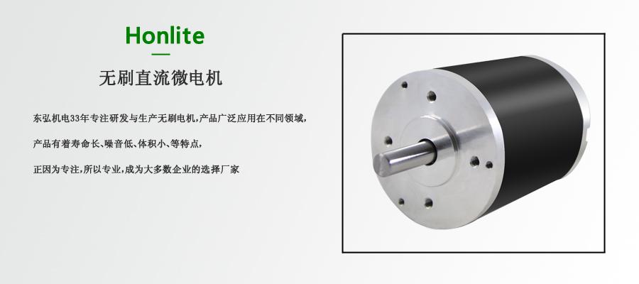东弘机电永磁直流电机控制温升的方法介绍