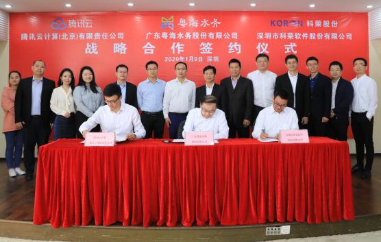 科荣软件与腾讯云将在智慧水务领域开展全面合作