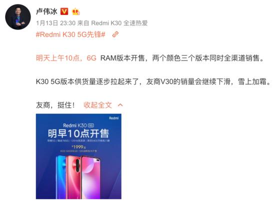 Redmi K30 5G已于今日再次开售该机搭载骁龙765G支持双模5G网络