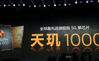 高通驍龍765降價30%,聯發科5G芯片客戶轉向高通