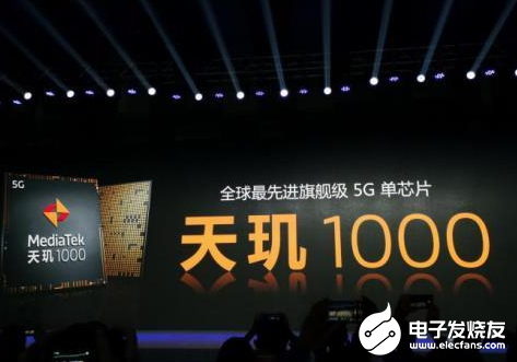 5G安卓機需求低于預期 聯發科5G芯片將面臨更激烈的競爭壓力
