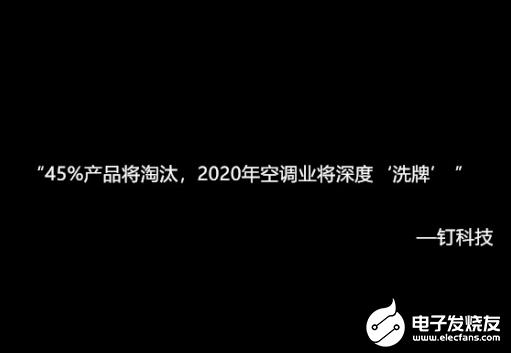 """能效标准升级 2020年空调业将迎来深度""""洗牌"""""""