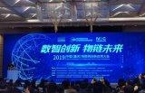 车安优受邀出席2019中国(重庆)物联网创新应用大会