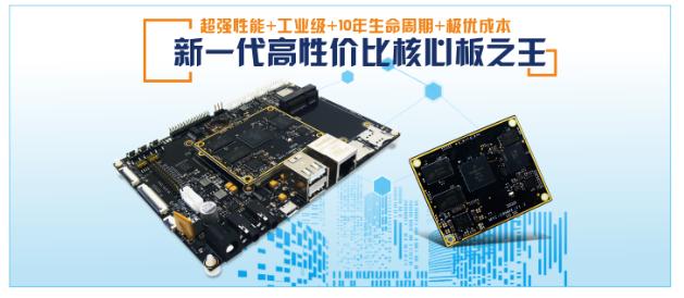 米尔MYC-C8MMX,新一代高性价比核心板之王
