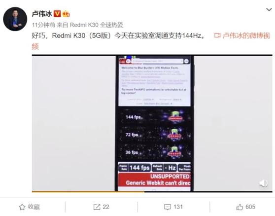Redmi K30 5G采用120Hz刷新率的显示屏,实验室调通支持144Hz