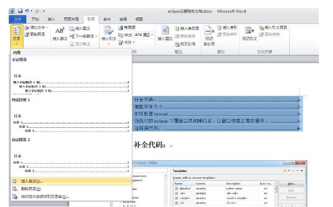 如何设置Eclipse的帮助文档