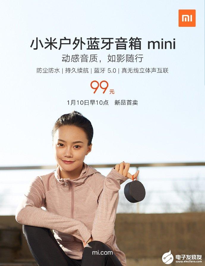 小米戶外迷你藍牙音箱推出,支持真無線立體聲互聯功能