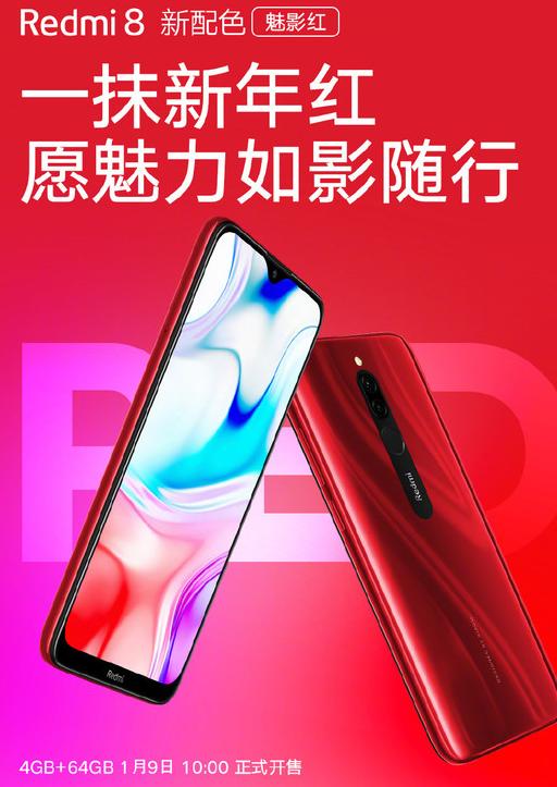 Redmi 8手机魅影红版本正式开卖售价为799...