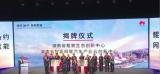 湖南鲲鹏计算与智能网联汽车生态创新中心正式揭牌
