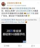 中兴AXON 10s Pro即将上市 或成今年全...