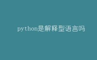 python是解釋型語言嗎?會被編譯嗎?