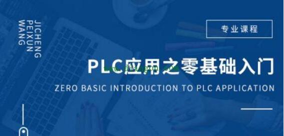 学习PLC必备四方面基础知识