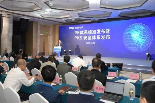 我国首个计算机软硬件基础PK体系标准正式发布