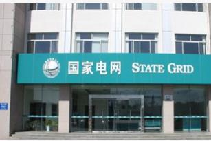 國網湖南省電力有限公司正式發布了2020年行動計劃