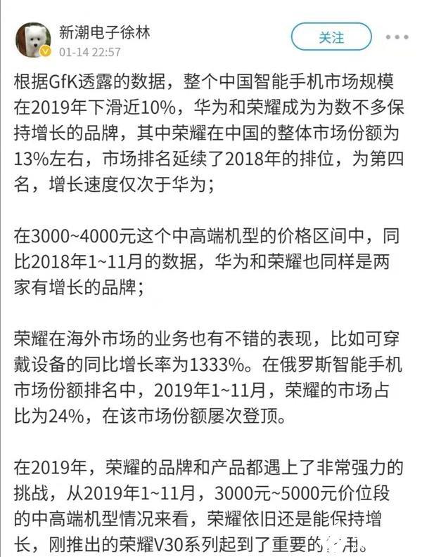 2019年中国智能手机市场规模下滑近10% 华为与荣耀保持市场份额并增长