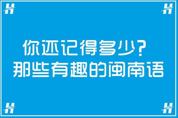 采用智能语音技术保护和传承闽南语