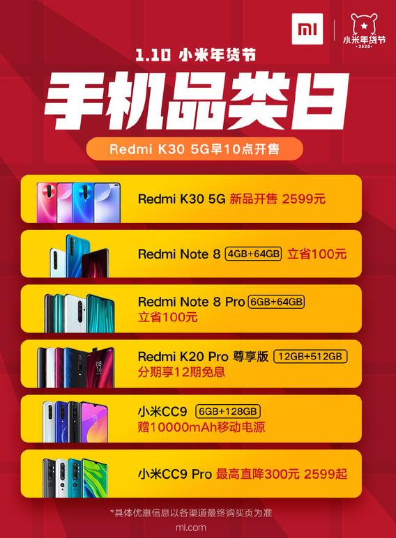 红米K30 5G花影惊鸿版首次开售售价为2599...
