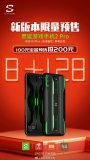 黑鲨2Pro 8GB+128GB版开启预售 售价2699元