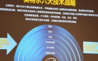 Intel提出了哪六大技术战略?意义所在?