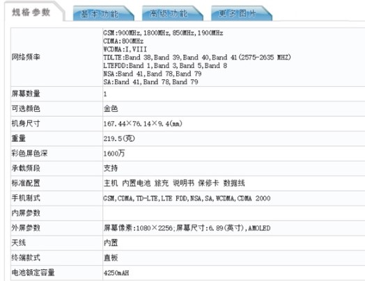 vivo 5G新机入网工信部,疑似vivo NEX 3骁龙865版