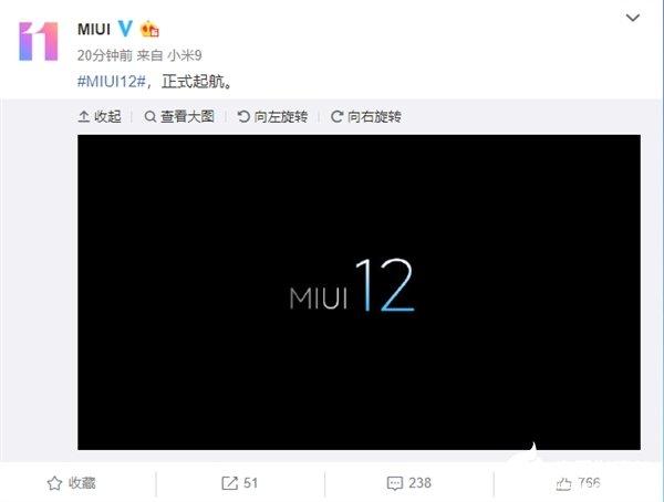 MIUI12正式官宣 后续将有更多消息被曝光出来