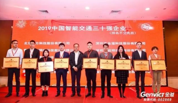 金溢科技蝉联中国智能交通三十强!