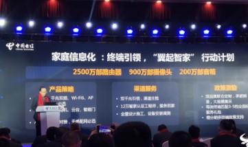 中国电信陈文俊披露2020年行动计划,推出2500万部Wi-Fi6路由器