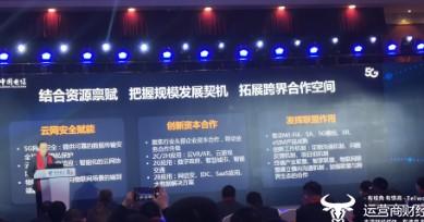 中国电信具有的三大优势实现智能化云网协同