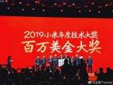 小米MIX Alpha团队获得2019小米年度技...