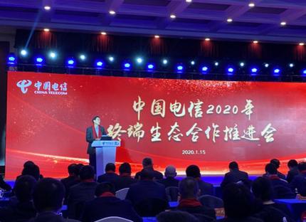 中國電信針對2020年終端生態發展制定了四大策略