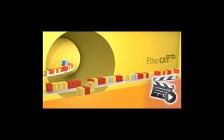 EtherCAT技术的原理、性能及应用优势
