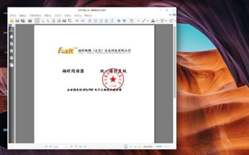 国产统一操作系统UOS与福昕OFD版式办公套件软件适配完成