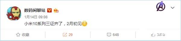 曝小米10系列将于2月初发布 起售价预计超过3500元