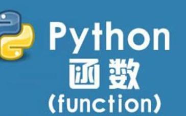 python函数概念理解