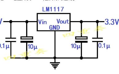 如何才能使用LM1117芯片把12伏电压降到3.3伏
