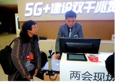 上海電信多個最新的5G智慧成果亮相上海人大會議