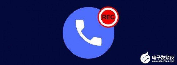 Google Phone应用欲支持电话录音功能