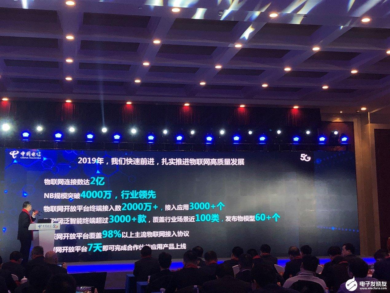 中国电信物联网连接数达到2亿,NB规模突破4000万
