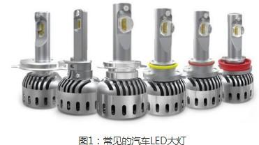 LED汽车的设计的重点问题